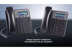 IP телефоны Grandstream: 4 модели из новой линейки уже доступны для заказа
